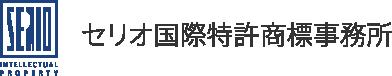 セリオ国際特許商標事務所